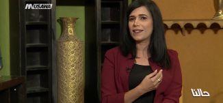 المسببات والدوافع التي توسع ظاهرة العنف في المجتمع العربي،رائدة حسن ،علي حيدر، ج1،حالنا-11-10-2018