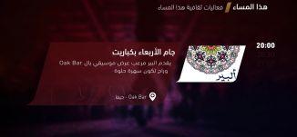جام الأربعاء بكباريت  - ذاكرة في التاريخ  - 23.3.2018-  قناة مساواة الفضائية