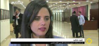 شاكيد: لم ننجح بوقف تحويل مخصصات الأسرى الفلسطينيين، صباحنا غير،25-11-2018،قناة مساواة الفضائية