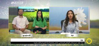 غزة تتحدث عن ابرز صعوبات المرأة الغزية عبر الشبكات الاجتماعية،ربى عطا الله -ج2، 18-7-2018