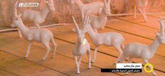 معرض منال محاميد : معرض للفنون البصرية والابداع - مرح الانوار ،صباحنا غير، 2.1.2018 -