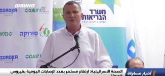 الصحة الاسرائيلية: ارتفاع مستمر بعدد الإصابات اليومية بفيروس كورونا،الكاملة،اخبارمساواة،12.07.2020