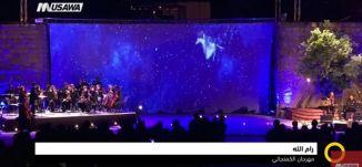رحلة الروح؛مهرجان الكمنجاتي للموسيقى الروحانية والتقليدية !،عامر حليحل،كرمل صبح،صباحنا غير،17.4.2018