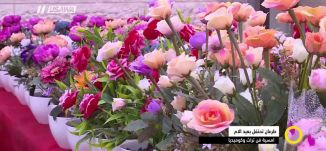 طرعان تحتفل بعيد الأم ، أمسية فن وتراث وكوميديا - روزين عودة - #صباحنا غير - 20-3-2017 - مساواة