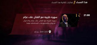 سهرة طربية مع الفنان علاء عزام  - فعاليات ثقافية هذا المساء -15-3-  2018 - قناة مساواة الفضائية