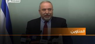 ليبرمان يستقيل ويدعو للانتخابات ،اخبار مساواة،14.11.2018، مساواة