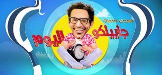 أمنيات اهل الرينة - الرينة - ج 3 - جاييلكو اليوم - الحلقة الثانية عشر- قناة مساواة الفضائية
