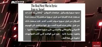 الحرب التالية الحقيقية في سوريا: إيران ضد إسرائيل!،توماس فريدمان،مترو الصحافة،  16.4.2018