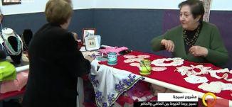 تقرير - مشروع نسيجنا..نسيج يربط الخيوط بين الماضي والحاضر، نورهان ابو ربيع ،صباحنا غير،30.1.2018