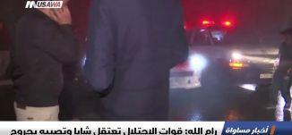 رام الله: قوات الاحتلال تعتقل شابا وتصيبه بجروح،اخبار مساواة،12.12.2018، مساواة