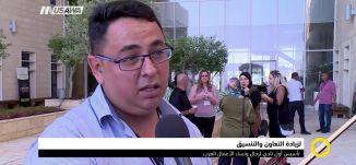 تقرير : لزيادة التعاون والتنسيق - تأسيس أول نادي لرجال ونساء الأعمال العرب،صباحنا غير،31-8-2018