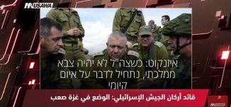 هآرتس: قائد أركان الجيش الإسرائيلي: الوضع في غزة صعب !، الكاملة ،مترو الصحافة،30.3.2018
