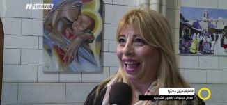 تقرير : الناصرة بعيون فنانيها - معرض للرسومات والفنون التشكيلية ،صباحنا غير،11-12-2018،مساواة