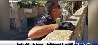 القدس: مستوطنون يستولون على منزل ،اخبار مساواة 10.07.2019، قناة مساواة