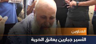 الأسير جبارين يعانق الحرية ،اخبار مساواة،7.10.2018، مساواة