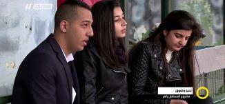 تقرير - تميز وتفوق .. مشروع لمستقبل زاهر - نورهان ابو ربيع،صباحنا غير - 18-2-2018 ، مساواة