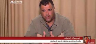 """مخلفات الجيش الاسرائيلي في منطقة الروحة؛ """"هكذا انفجرت القنبلة فيّ""""،رياض محاميد،التاسعة ،2.2.2018"""