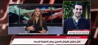 روسيا اليوم - انتشار أمني مكثف في مصر بعد رفع أسعار الوقود،مترو الصحافة ،18.6.2018،مساواة