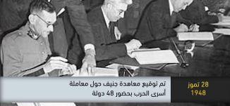 1948 - تم توقيع معاهدة جنيف حول معاملة أسرى الحرب بحضور 48 دولة - ذاكرة في التاريخ-28.7
