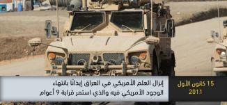 2011 - إنزال العلم الامريكي في العراق إذانا بانتهاء الوجود الامريكي فيه  -ذاكرة في التاريخ-15.12.19