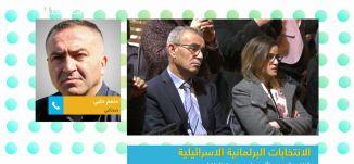 الانتخابات البرلمانية الإسرائيلية:الناخب العربي وتأثيره على صندوق الاقتراع،منعم حلبي،صباحنا غير،25-2