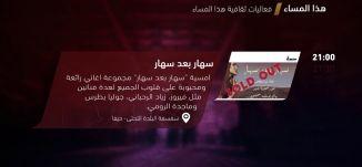 سهار بعد سهار   -  فعاليات ثقافية هذا المساء - 1-2- 2018 ، قناة مساواة الفضائية