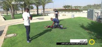 تقرير - كفى للعنف ، فيلم قصير من إنتاج مجموعة من شباب النقب - أماني مرعي -صباحنا غير- 21-7-2017