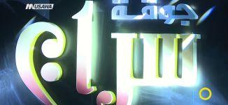تقرير - عرض الست جوقة سراج تتألق بغنائها لكوكب الشرق - مجد دانيال -  صباحنا غير-  6.11.2017