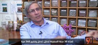 تقرير - اللاعبون الرئيسيون للالتفاف على قرار إزالة مجمع الأمونيا في حيفا! - التاسعة - 25.7.2017