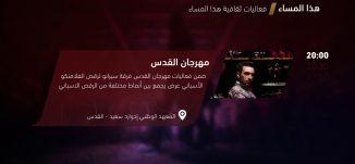 مهرجان القدس  - فعاليات ثقافية هذا المساء - 18-7-2017 - قناة مساواة الفضائية - MusawaChannel