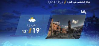 حالة الطقس في البلاد - 11-3-2018 - قناة مساواة الفضائية - MusawaChannel