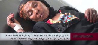 النازحون في اليمن بين مطرقة الحرب وويلاتها -view finder -13.06.2019 مساواة
