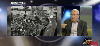 مئوية الزعيم جمال عبدالناصر ..،الكاملة ،شو بالبلد،11.1.2018،  قناة مساواة الفضائية