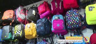 تقرير - افتتاح السنة الدراسية - المعايير المطلوبة لشراء الحقائب المدرسية - #صباحنا_غير- 29-8-2016