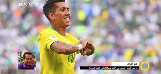 تحليلات اخر مباريات المونديال،د.علي الصح ،صباحنا غير،3-7-2018- مساواة