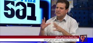 هل انهاء الاحتلال مرهون باستفتاء في اسرائيل؟ - أيمن عودة ومحمد زيدان - 6-9-2016-#التاسعة - مساواة