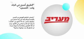 """موقع بكرا: """"إسرائيل"""" تستخدم حيلًا قضائية لشرعنة البؤر الاستيطانية،صباحنا غير، 17-2-2019،قناة مساواة"""