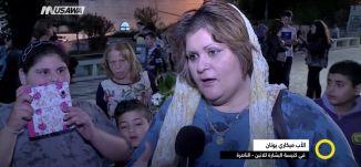 تقرير - الأب ميكاري يونان - نورهان أبو ربيع -  صباحنا غير- 27-4-2017 - قناة مساواة الفضائية