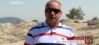 الربو في طرعان .. تلوث بيئي نتيجة وجود الكسارات  - خالد أبو رحال - التاسعة - 8-9-2017 - مساواة
