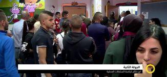 الفصائل وإسرائيل: الاتفاق على وقف فوري لإطلاق النار،صباحنا غير،14-11-2018،قناة مساواة الفضائية