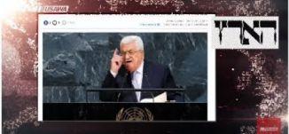 """إسرائيل قدمت """"رشوة"""" لدولة مقابل التصويت ضد قرار القدس في الأمم المتحدة- مترو الصحافة،29.12.17"""