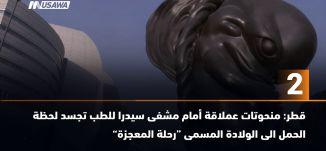 ب 60 ثانية - قطر: منحوتات عملاقة أمام مشفى سيدرا للطب تجسد لحظة الحمل الى الولادة- ،19-11-2018