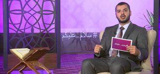 الثبات - الحلقة الثالثة - #سلام_عليكم _رمضان 2015 - قناة مساواة الفضائية - Musawa Channel