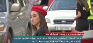 مسنون فلسطينيون يتذكرون الانتداب البريطاني ،view finder -22.6.2018- مساواة