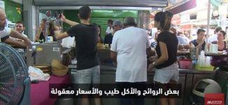 ''  هون كلها عالم طفرانة '' بائع فلسطيني- ج1 - ح13 - ميعاد -   قناة مساواة الفضائية