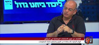 تزوير الانتخابات البرلمانية الأخيرة لصالح الليكود - محمد زيدان - 23-9-2016-#التاسعة - مساواة