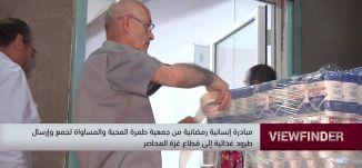 مبادرة انسانية رمضانية من جمعية طمرة المحبة والمساواة ،view finder -04.6.2019- مساواة