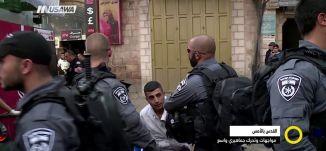 تقرير - القدس بالأمس ..مواجهات وتحرك جماهيري واسع - وجدي عودة -صباحنا غير ،16.12.17