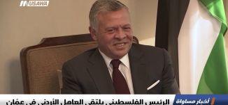 الرئيس الفلسطيني يلتقي العاهل الأردني في عمّان،اخبار مساواة،18.12.2018، مساواة