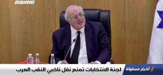 لجنة الانتخابات تمنع نقل ناخبي النقب العرب،اخبار مساواة 16.09.2019، قناة مساواة